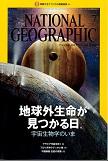 2014.7ナショナルジオグラフィック