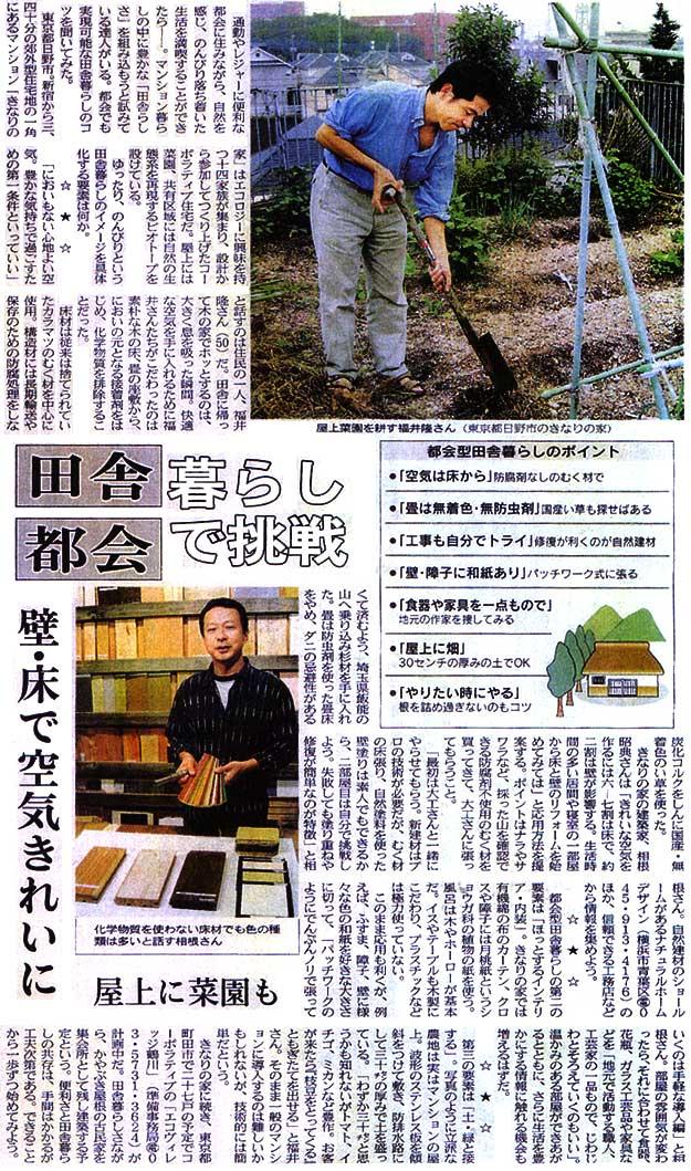 20041009日経新聞