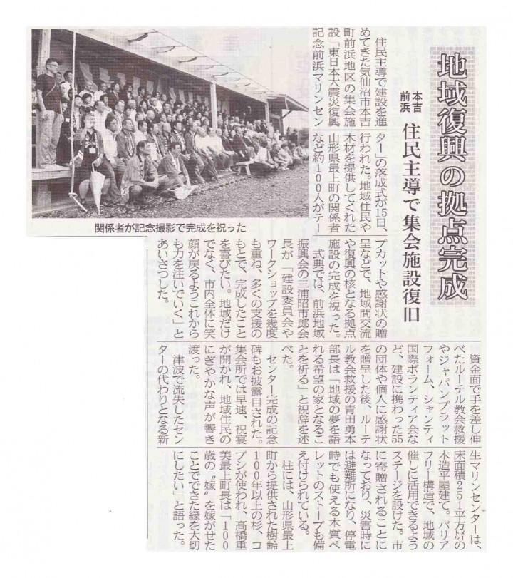 20130917 三陸新報