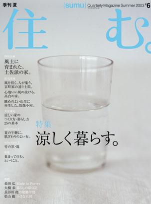 季刊誌「住む。」6号