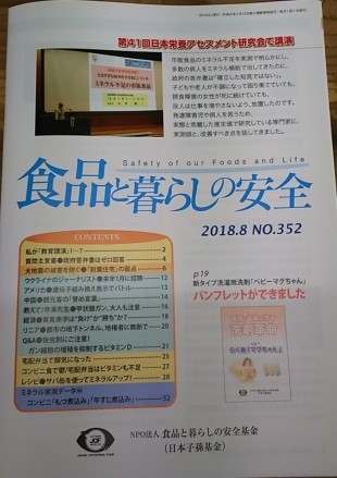 『食品と暮らしの安全』2018年8月号No.352