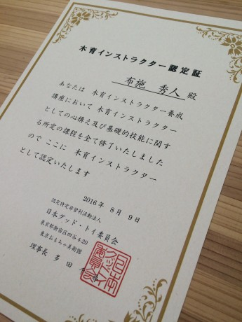 木育インストラクター認定証