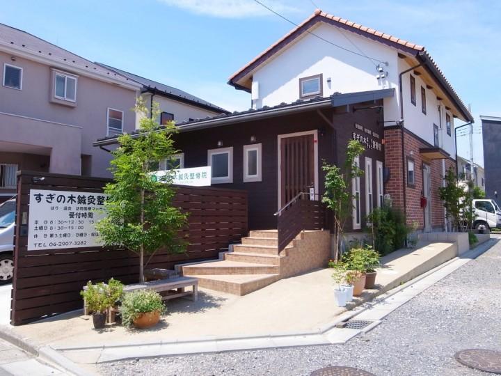 埼玉県所沢市の住宅事例自然に包まれた治療院を併設する家