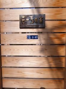 アイアンのオリジナル館銘板