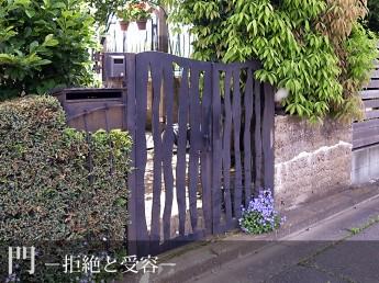 門-拒絶と受容-