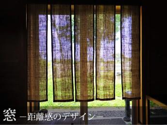 窓-距離感のデザイン-