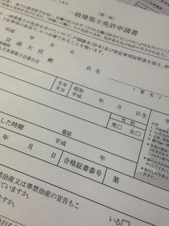 一級建築士免許申請