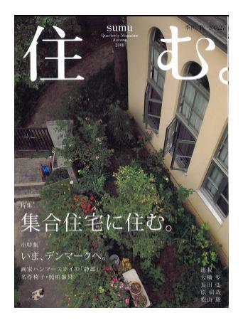 季刊誌「住む。」27号