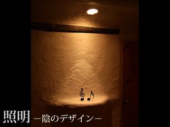 照明-陰のデザイン-