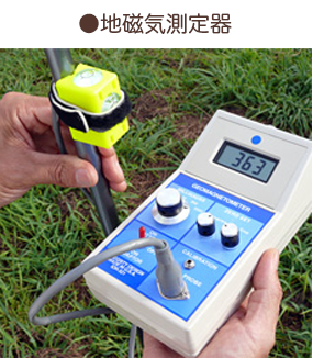 地磁気測定器