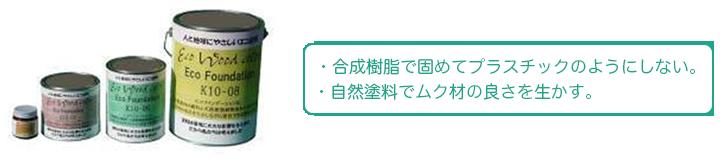 日本の風土に合った安全な塗料